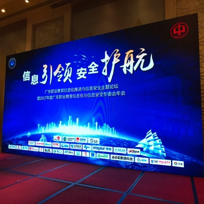 2017 occupation of Guangdong education informatization and information security committee annual meeting