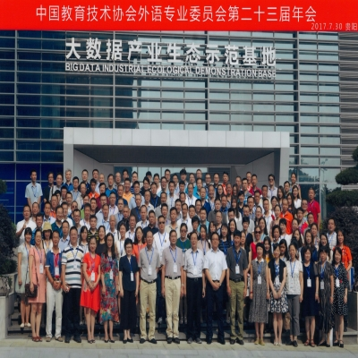 Twenty-third annual meeting of foreign language Specialized Committee of China Educational Technology Association