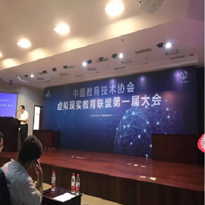 Etoinfo aid China Education Technology Association released the first education industry